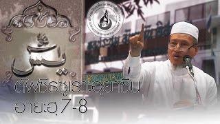 getlinkyoutube.com-ตัฟซีรซูเราะฮฺยาซีน อายะฮฺที่7-8 โดย อ.มุศฏอฟา อยู่เป็นสุข