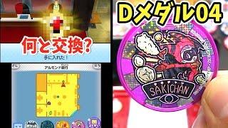 getlinkyoutube.com-「妖怪ウォッチ3」妖怪メダルドリーム04のQRコードは何と交換?レアガシャ3連チャン Yo-kai Watch