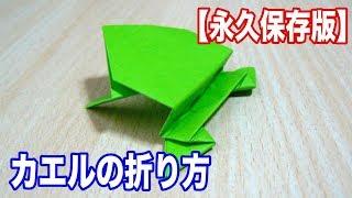 getlinkyoutube.com-折り紙 カエルの折り方