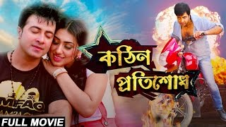 getlinkyoutube.com-Kothin Protishodh (2014) | Full Length Bengali Movie (Official) | Shakib Khan | Apu Biswas | 1080p