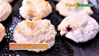 ขนมโสมนัส (ขนมไทยโบราณ)