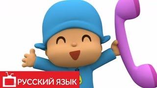 getlinkyoutube.com-ПОКОЙО (POCOYO на русском языке) - Алло! Кто говорит?