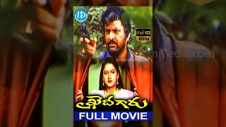 Khaidi Garu Telugu Full Movie || Mohan Babu, Krishnam Raju, Laila || Om Sai Prakash || Koti width=