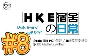 getlinkyoutube.com-HKE宿舍日常 #8 三人積分