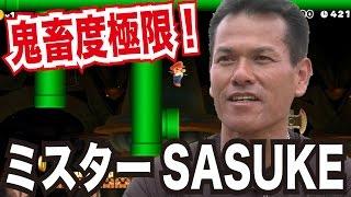 getlinkyoutube.com-【マリオメーカー#67】制覇者ゼロ!SASUKE究極ステージにミスターSASUKEが挑む!