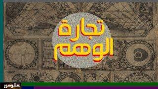 نمكوصور | السحر في السعودية ( تجارة الوهم )
