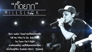 "getlinkyoutube.com-ILLSLICK - "" กึ๊ดยาก"" [Official Audio]  New Single 2015"