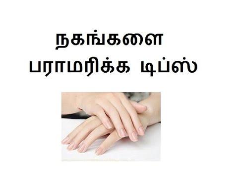 நகங்களைப்  பராமரிக்க   டிப்ஸ் nail care in tamil