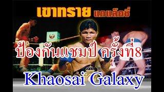 getlinkyoutube.com-Khaosai Galaxy  เขาทราย แกแล็คซี่ Vs ชาง โฮ ชอย  ป้องกันแชมป์โลกครั้งที่ 8