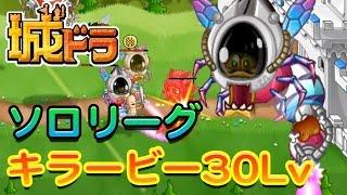 getlinkyoutube.com-【城ドラ】30レベルの蜂でソロリーグに挑む!【AppZoo】