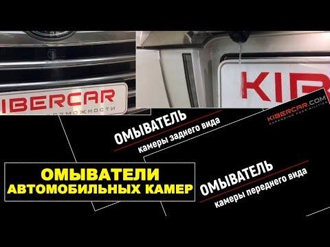 Lexus LX450: омыватели камер заднего и переднего вида