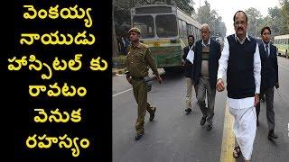 getlinkyoutube.com-Venkaiah Naidu Reaches Apollo Hospital to Visit CM Jayalalithaa | HMTV