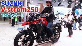 新型V-strom250 発売前レポート【東京モーターサイクルショー2017レポート】