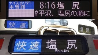 getlinkyoutube.com-臨時快速ナイスホリデー木曽路 塩尻行き 名古屋駅