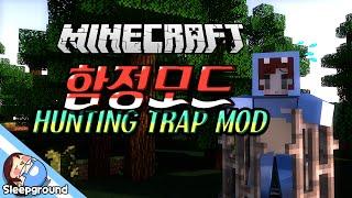 getlinkyoutube.com-닭을 잡아라!! [마인크래프트: 함정 모드] - Hunting Trap Mod - [잠뜰]
