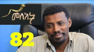 Meleket Drama part 82 or - Episode 82