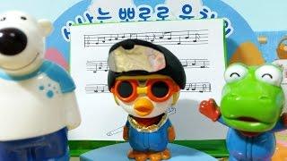 getlinkyoutube.com-힙합 뽀로로와 양치질 노래교실 ★뽀로로 장난감 애니 Pororo Gargle Song