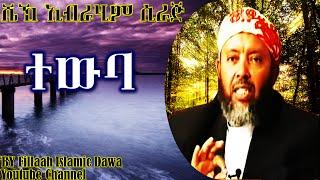 Tewba ~ Sheikh Ibrahim Siraj