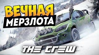getlinkyoutube.com-The Crew - Вечная мерзлота!