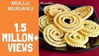 getlinkyoutube.com-Mullu Thenkuzhal Recipe | Mullu Murukku Recipe | Diwali Snacks