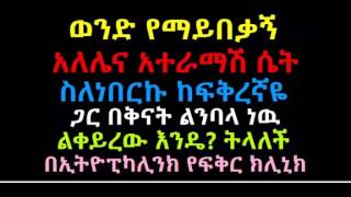 An ethiopian girl with high sex drive