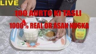 100 Auraton ki Tasali   Mani itni garhi ke 2 Din main Hamal   Maza he Maza   7/12/2016