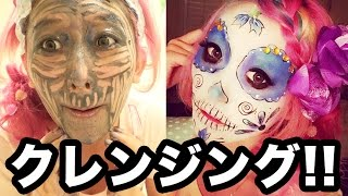 getlinkyoutube.com-めっちゃ濃いメイクを落としてみた【DHCクレンジングオイル】Clown make up cleansing tutorial with DHC