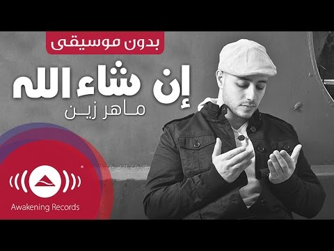 Maher Zain - Insha Allah (Arabic) | Vocals Only (No Music)