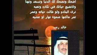 getlinkyoutube.com-قصيد الشاعر خالد رجب