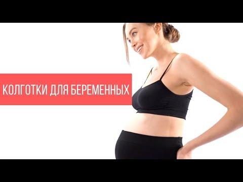 Колготки MINIMI DONNA для беременных в нашем интернет-магазине js-company.ru