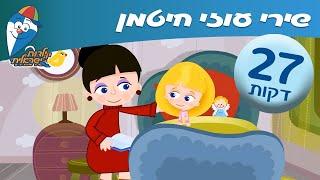 getlinkyoutube.com-מחרוזת שירי עוזי חיטמן - שירים לילדים בילדות ישראלית