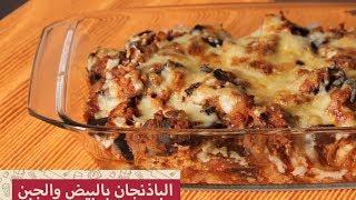 getlinkyoutube.com-طريقة عمل باذنجان بالبيض والجبن