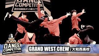 getlinkyoutube.com-GRAND WEST CREW (大和西高校)  特別賞 / HIGH SCHOOL DANCE COMPETITION 2016 関東大会