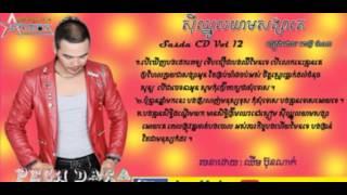 getlinkyoutube.com-ស៊ីឈ្នួលយាមសង្សារគេ ច្រៀងដោយ ពេជ្រ ថាណា Pich Thana || Sasda CD Vol 1