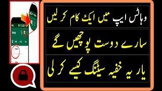 WhatsApp SUPER  AMAZING NEW TRICK 2018 Urdu/Hindi
