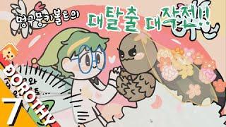 getlinkyoutube.com-검은 머리가 파뿌리가 될때까지..? [멍구볼트뭉키의 대탈출 대작전!] 7화 모바일코믹게임 실황(Comic Escape Game) BJ도로시