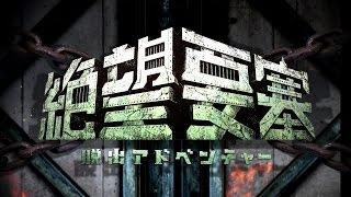 3DS「脱出アドベンチャー 絶望要塞」PV
