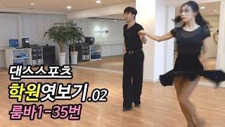 getlinkyoutube.com-댄스스포츠학원엿보기02 룸바 기초/베이직 박경호