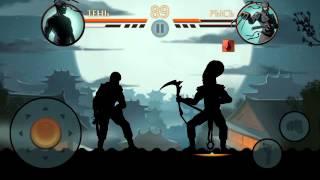 getlinkyoutube.com-Прохождение рыси в игре бой с тенью 2