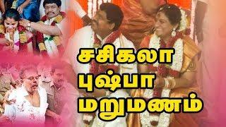 Sasikala Pushpa marriage video | ADMK Sasikala Pushpa - Ramasamy got married width=