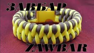 "getlinkyoutube.com-Паракорд Плетение браслета ""Завбар"" (Paracord bracelet Zawbar)"