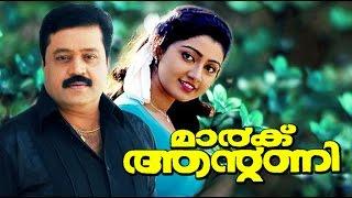 getlinkyoutube.com-Mark Antony 2000 Malayalam Full Movie | Suresh Gopi | Divya Unni | Latest #Malayalam Movies Online