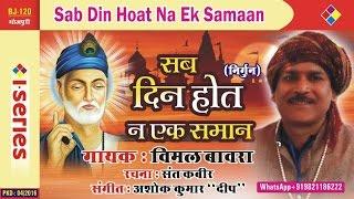 Sab Din Hot Na EK Samaan Bhojpuri Nirgun |Full Audio Song