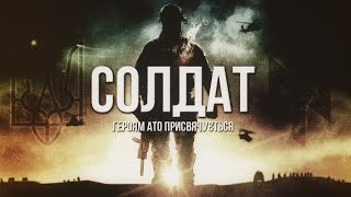 getlinkyoutube.com-Артём Гришанов - Солдат / Soldier / War in Ukraine (English subtitles)