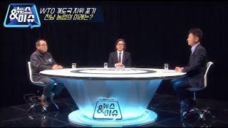 [뉴스&이슈/여수MBC 토크쇼] WTO 개도국 지위 포기, 전남 농업의 미래는 다시보기