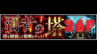 getlinkyoutube.com-【霸者之塔 26F 】三隻復活怪打到燥【モンスト 怪物彈珠 Monster Strike】