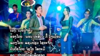 getlinkyoutube.com-ເມຍນຳທັນMia nam thanh/ພອນປະສິດ-ກີ້ວົງເດືອນ
