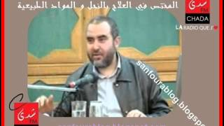 getlinkyoutube.com-وصفات لعلاج الأمراض الجلدية مع الأستاذ كريم عابد العلوي 24/12/2013
