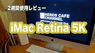 getlinkyoutube.com-iMac Retina 5K 27inch Late 2015 2週間使用レビュー