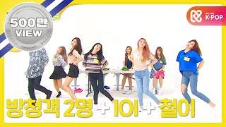 (Weekly Idol EP.275) Girl Crush!!!!! I.O.I ver.2!!! width=